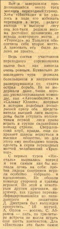 №89... (16.04.1987) (2).JPG