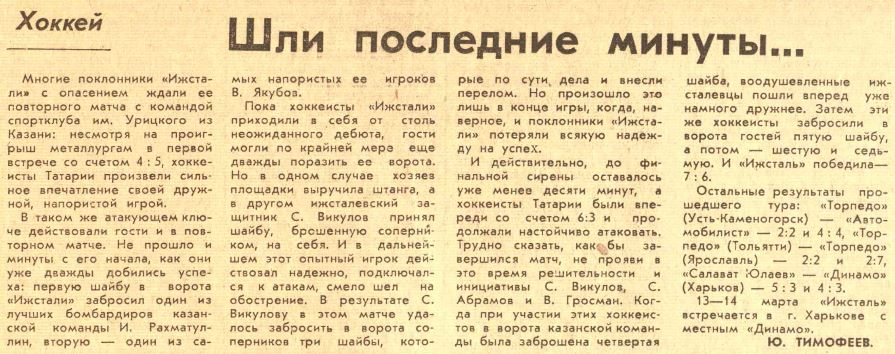 №58... (10.03.1987).JPG