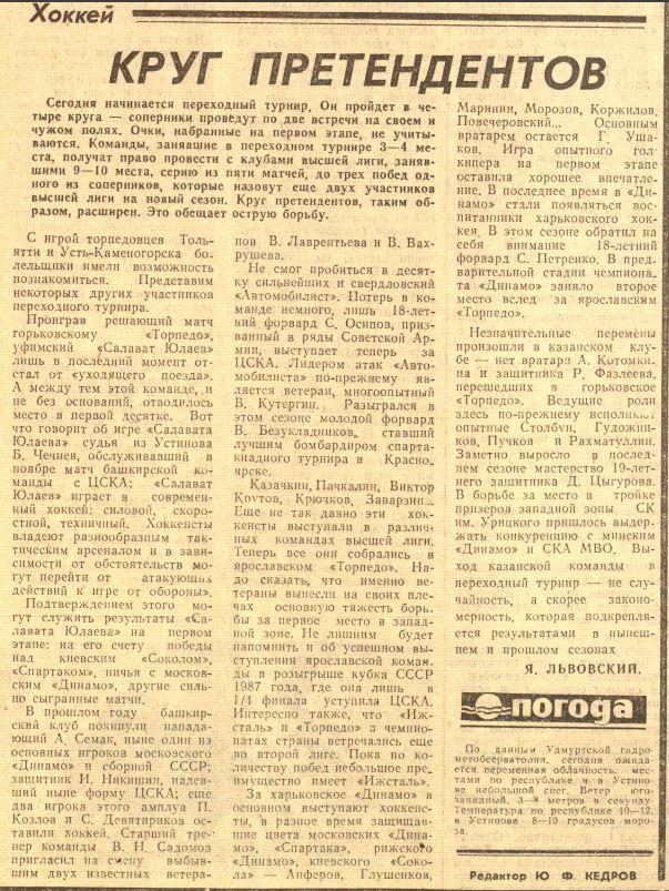 №15... (18.01.1987).JPG