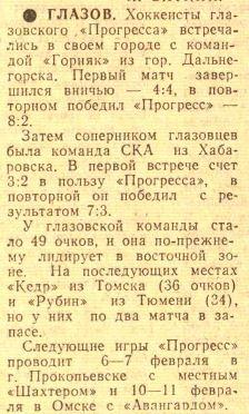 №30... (05.02.1987) 2 Лига.JPG