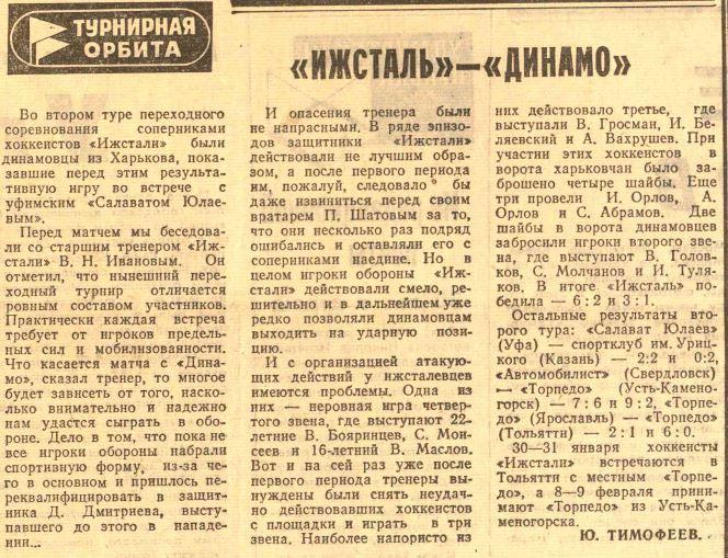 №23... (28.01.1987).JPG