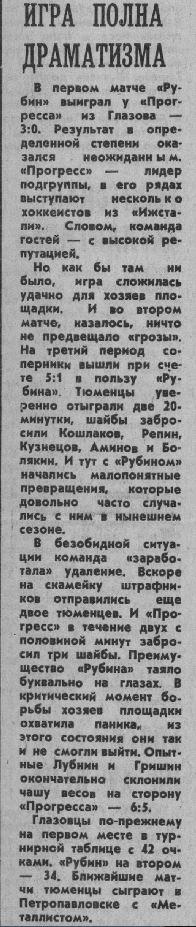 22..... 20 (24.01.1987).JPG