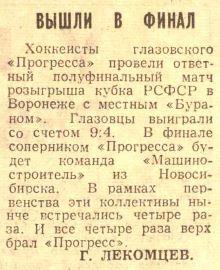 №94... (22.04.1987) Кубок РСФСР.JPG