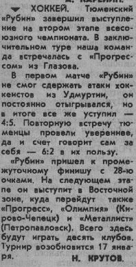 18..... 300 (31.12.1986).JPG