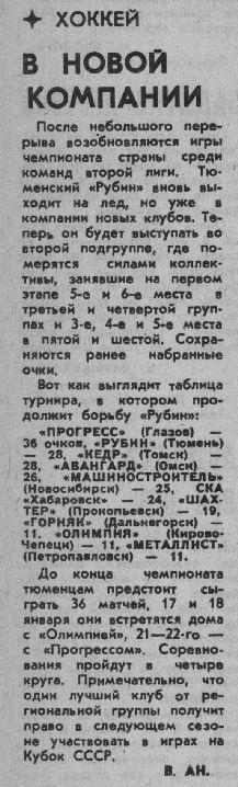 19..... 13 (16.01.1987).JPG