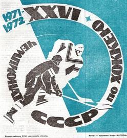 ЧС 71-72.jpg