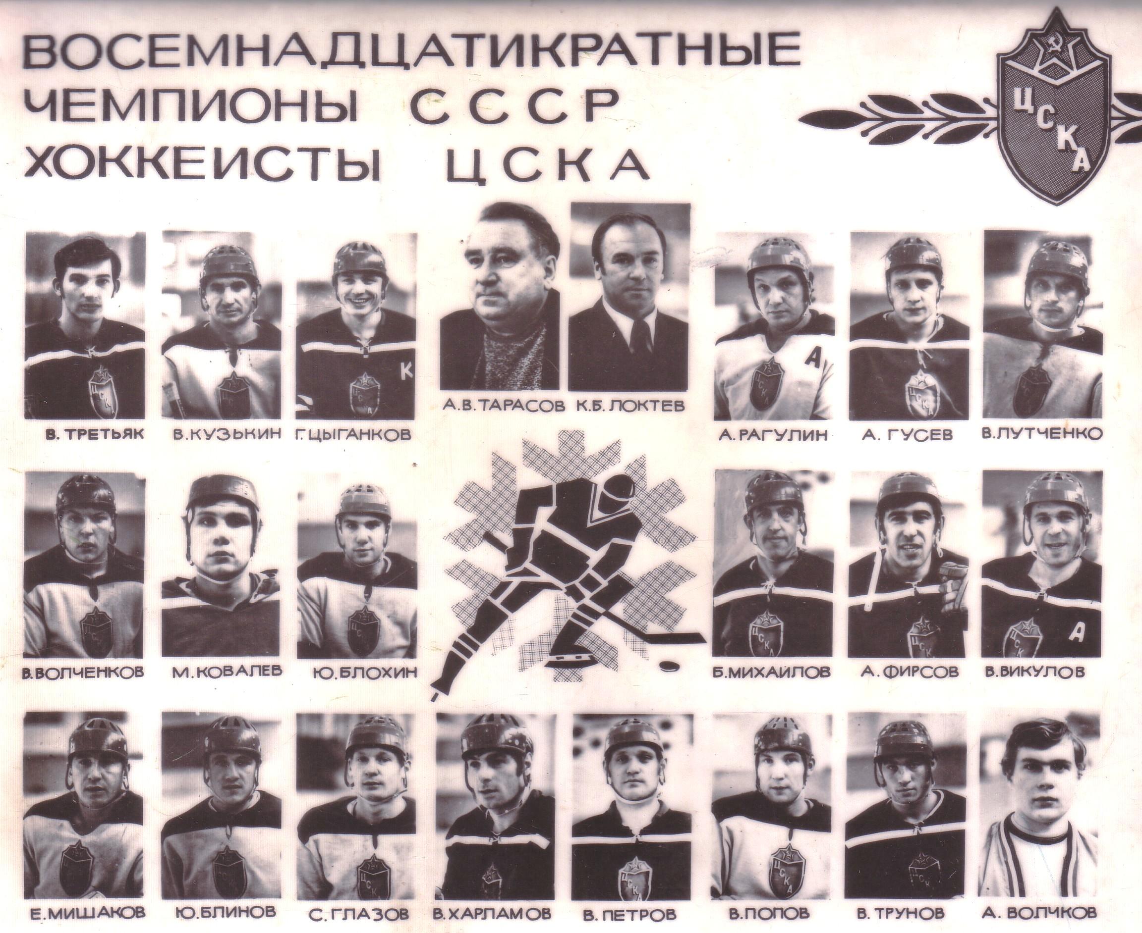 ЦСКА 73.jpg