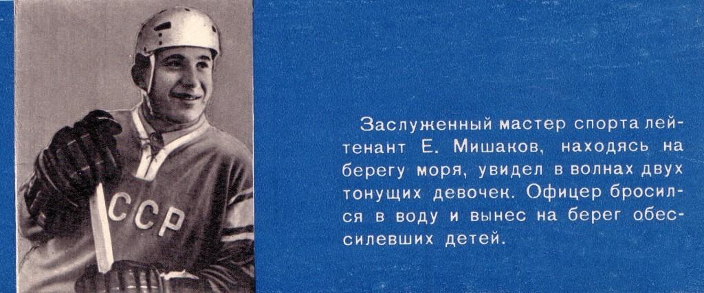 Копия Подвиг Мишакова.jpg
