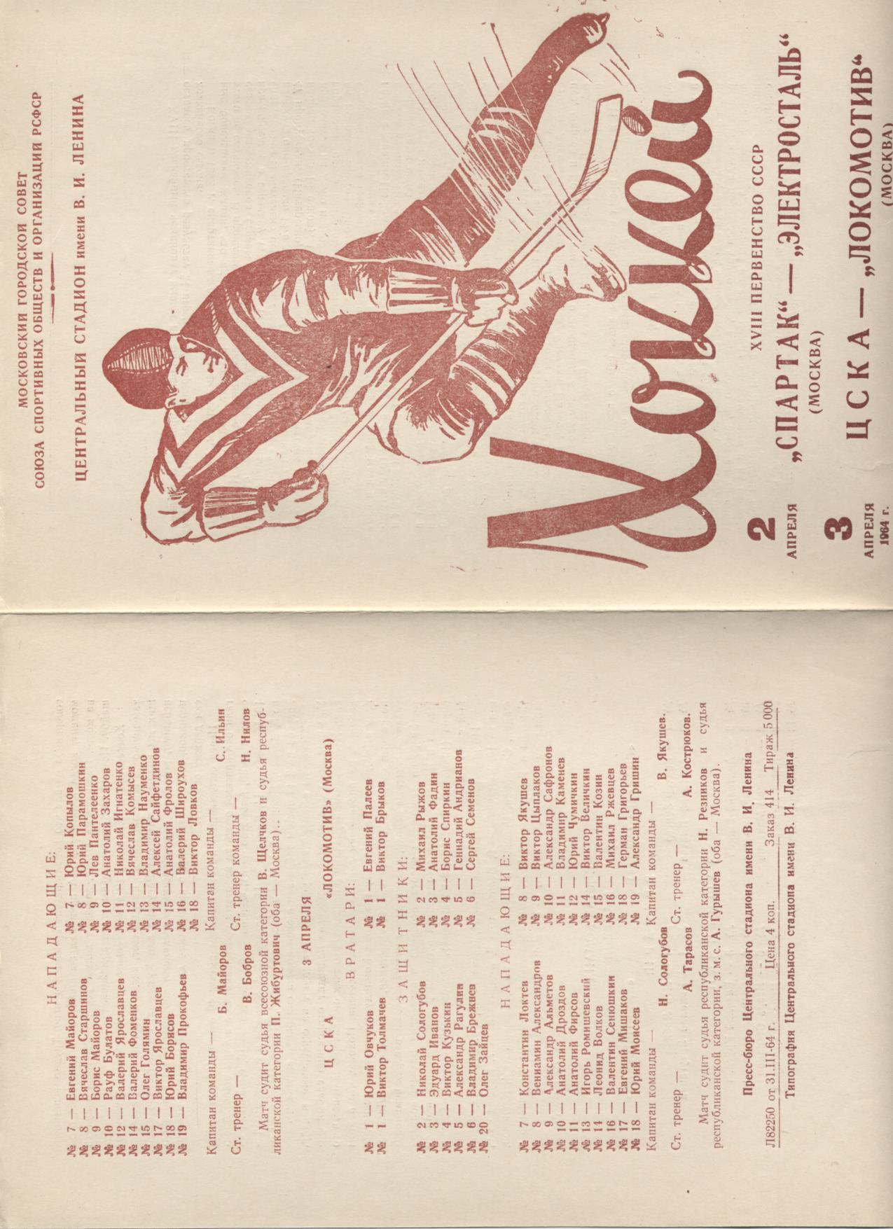 19640402-1.jpg