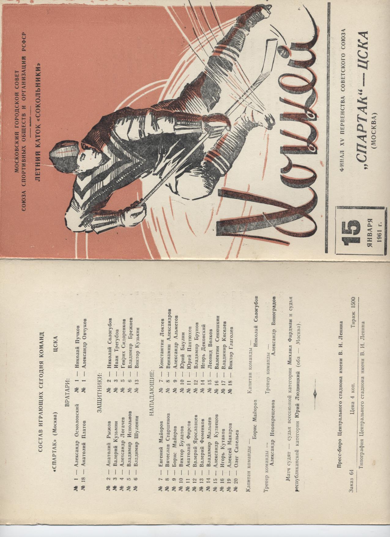 19610115-1.jpg