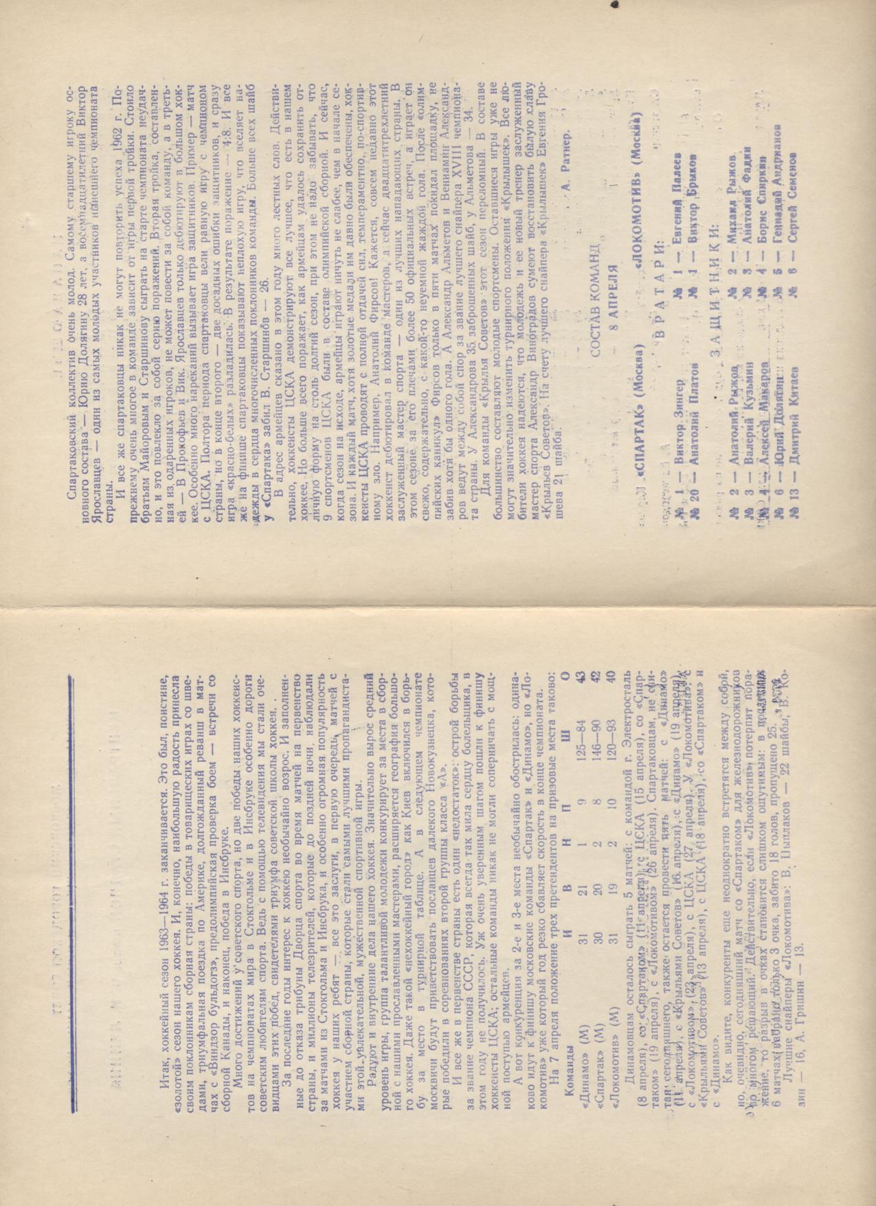 19640408-2.jpg