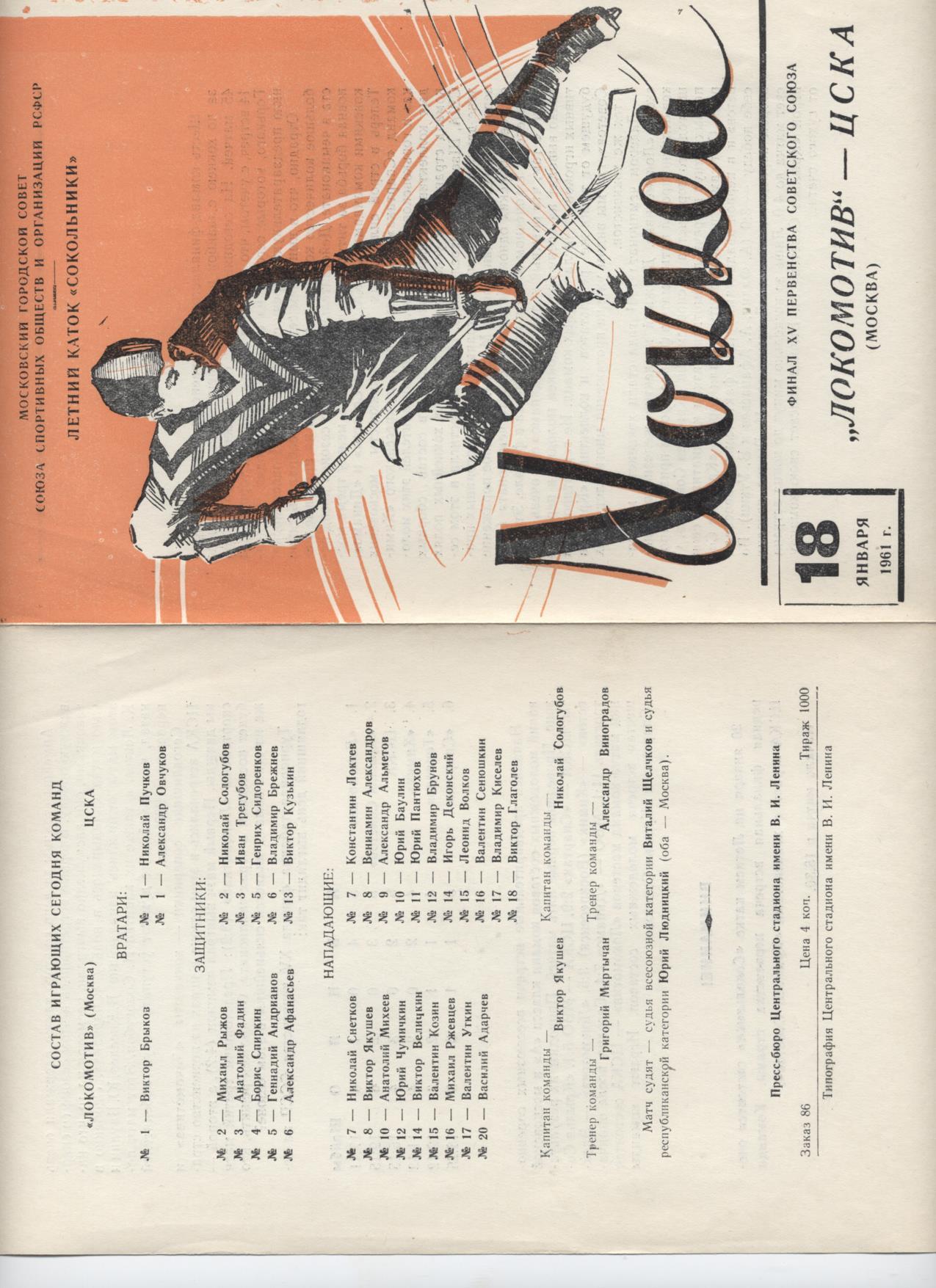 19610118-1.jpg