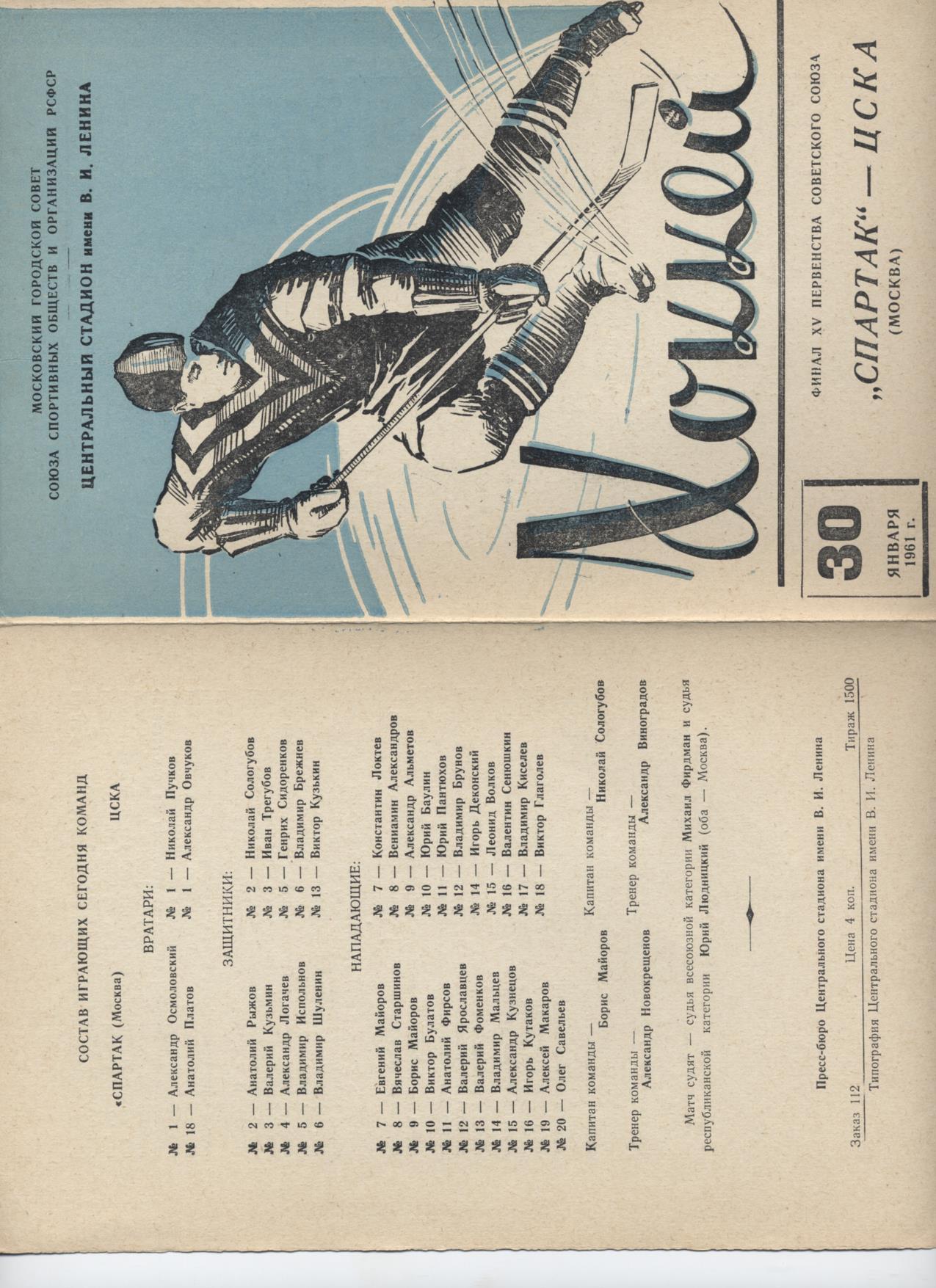 19610130-1.jpg