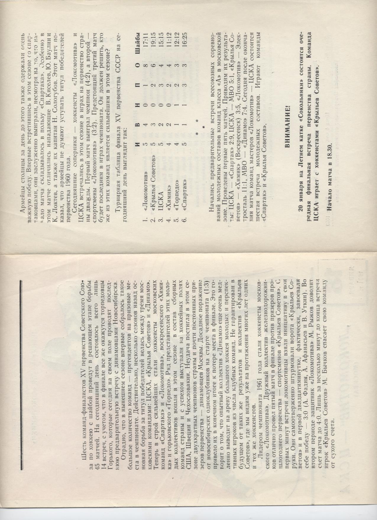 19610118-2.jpg