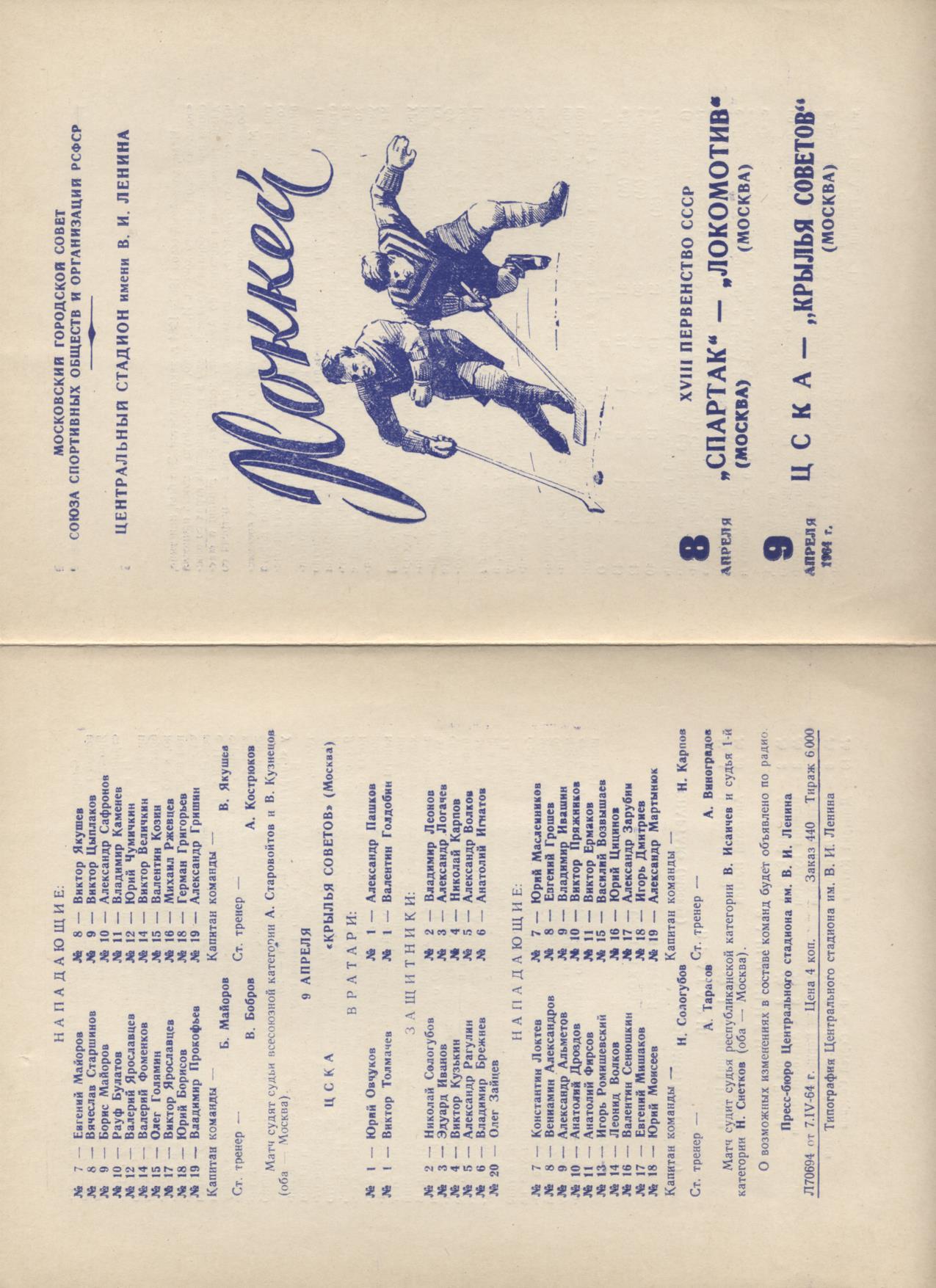 19640408-1.jpg