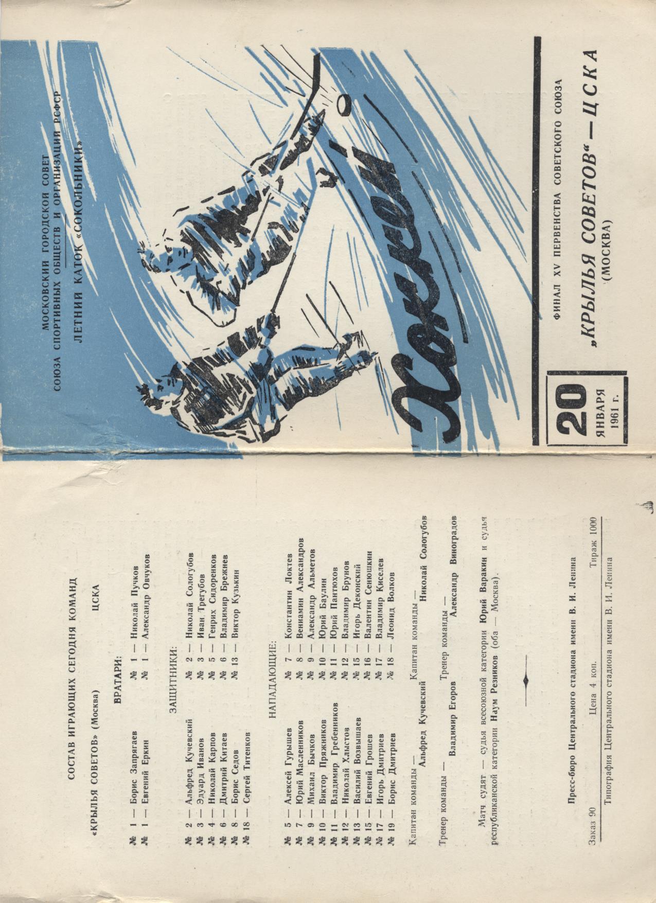 19610120-1.jpg