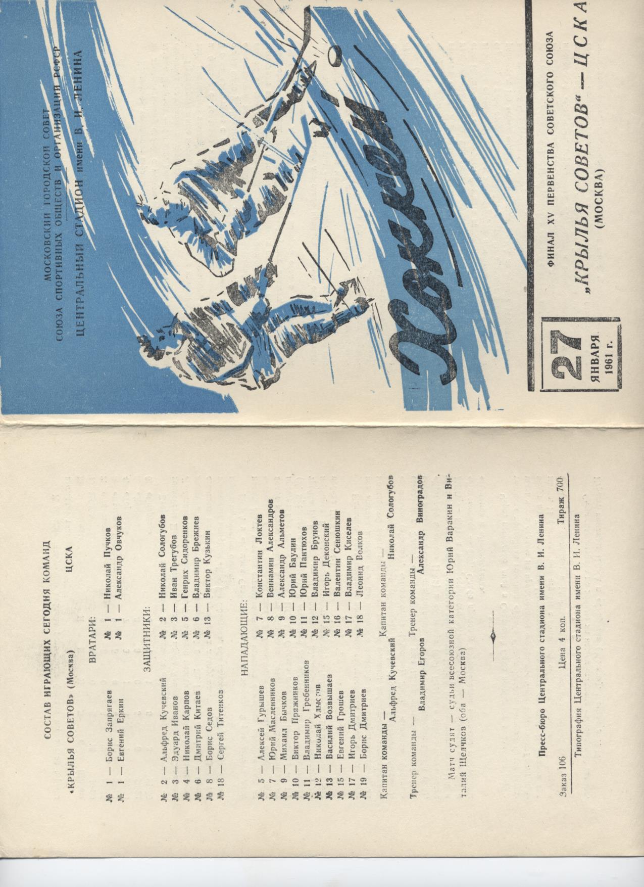 19610127-1.jpg