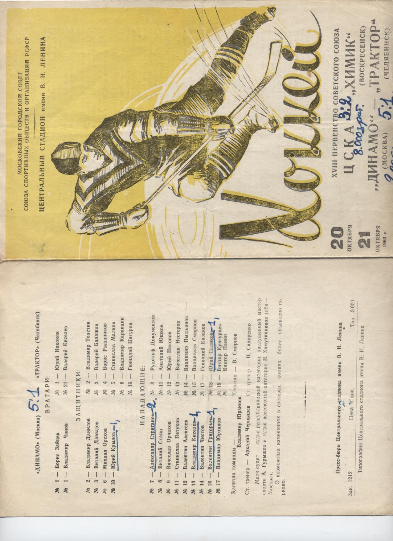 19631020-1.jpg