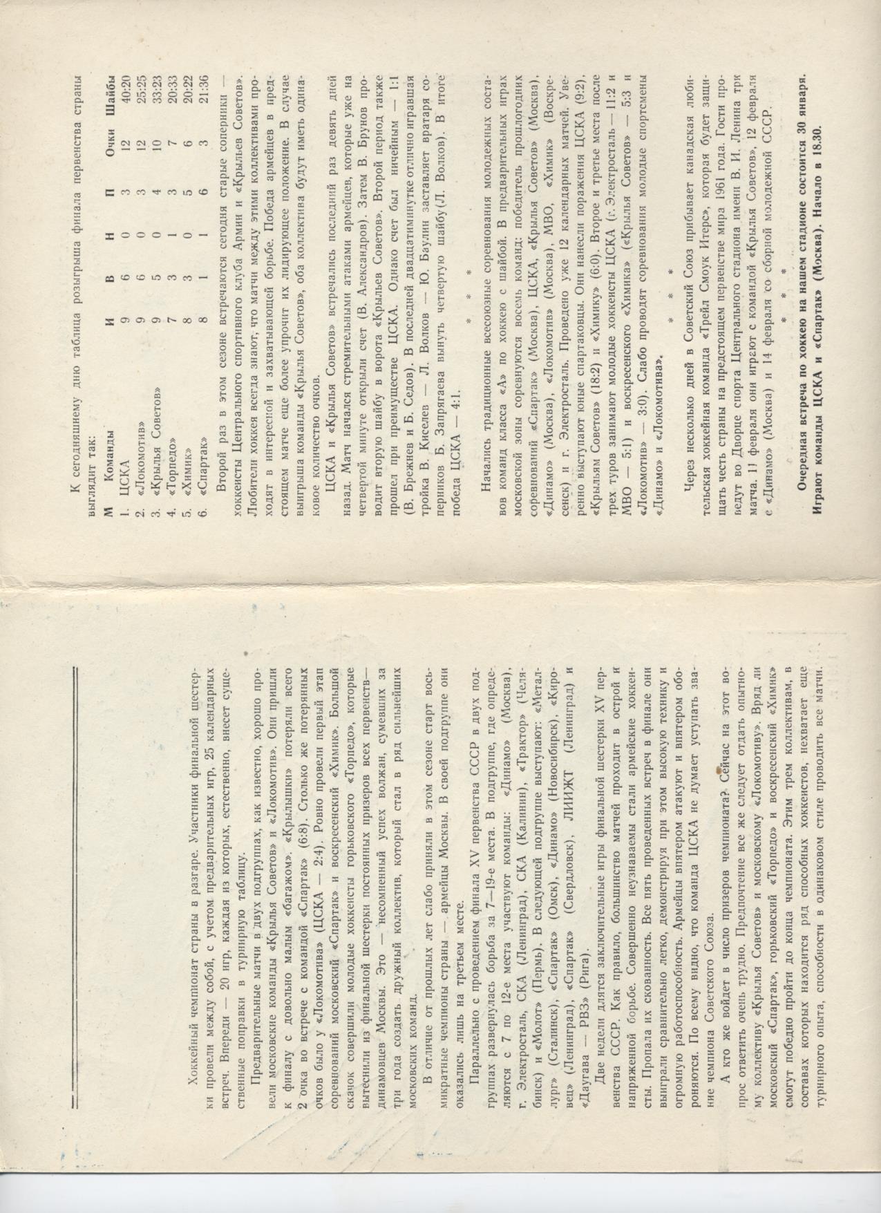 19610127-2.jpg