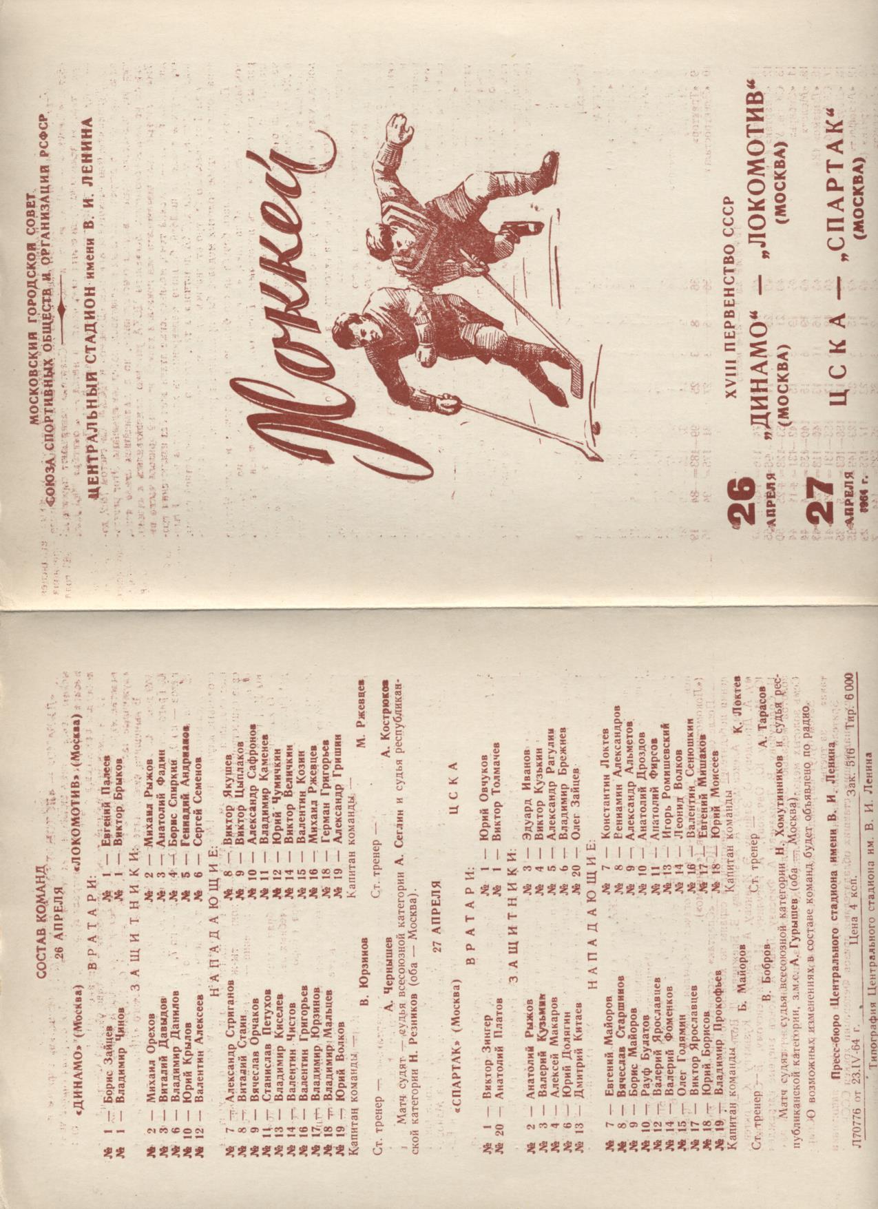 19640426-1.jpg