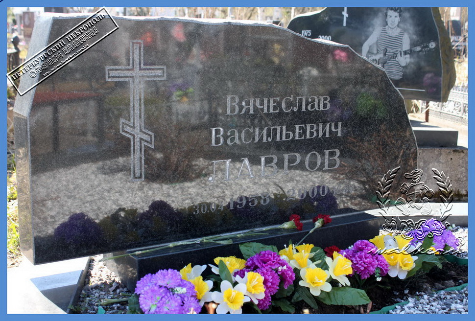 могилка lavrov.jpg