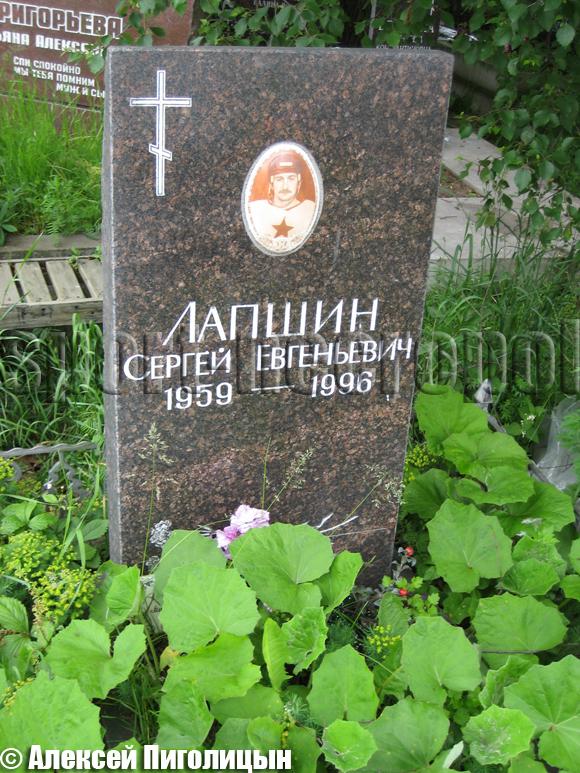 могилка lapshin1.jpg