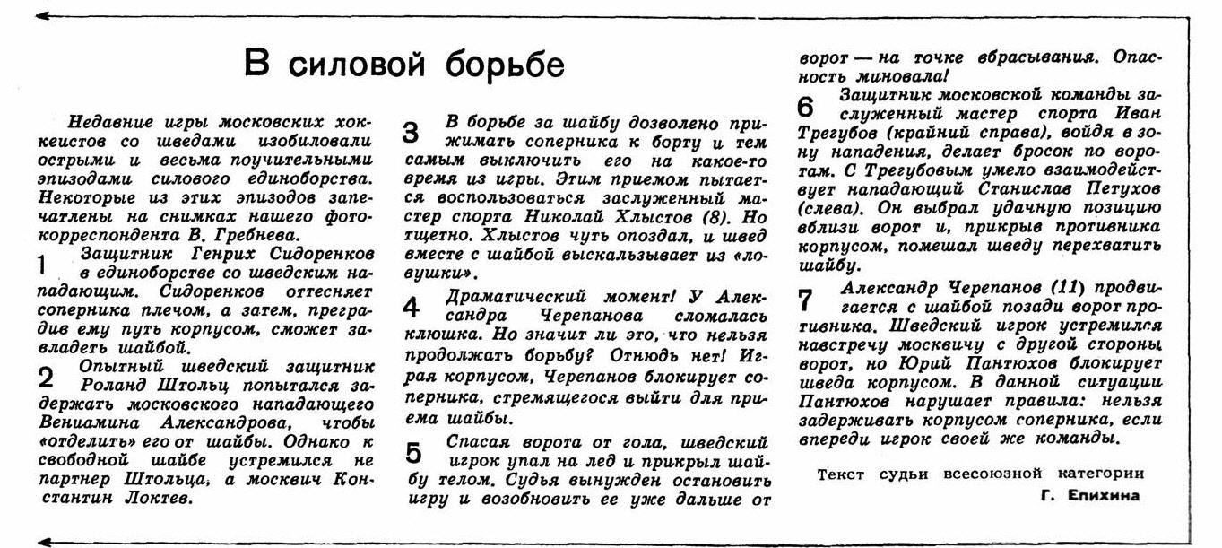 СИ_1957_12_13_NEW.jpg