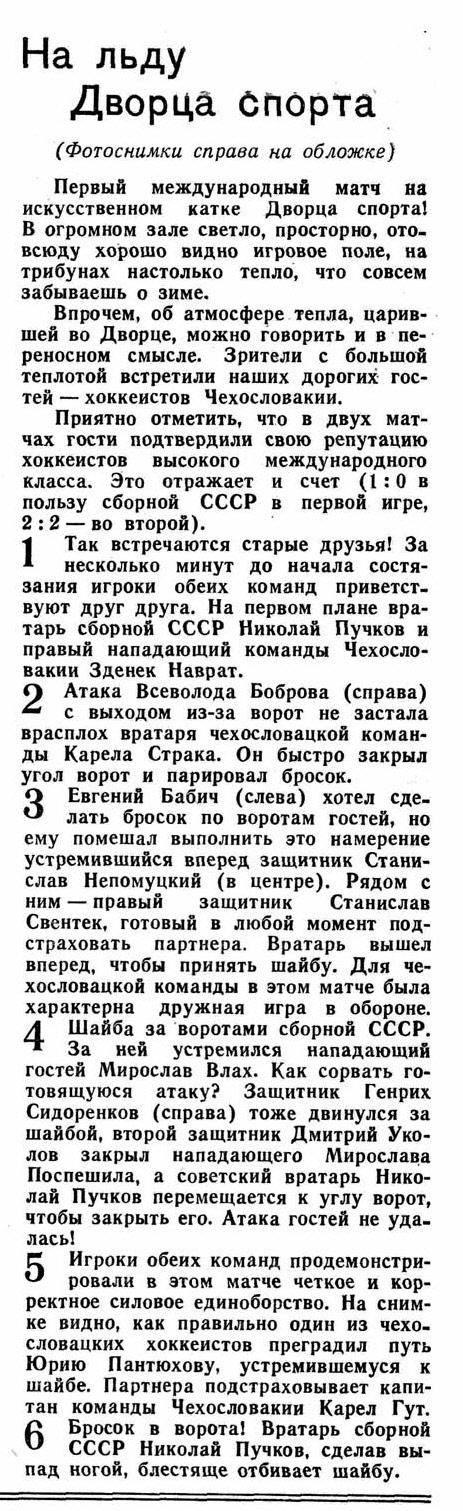СИ_1957_1_32_NEW.jpg