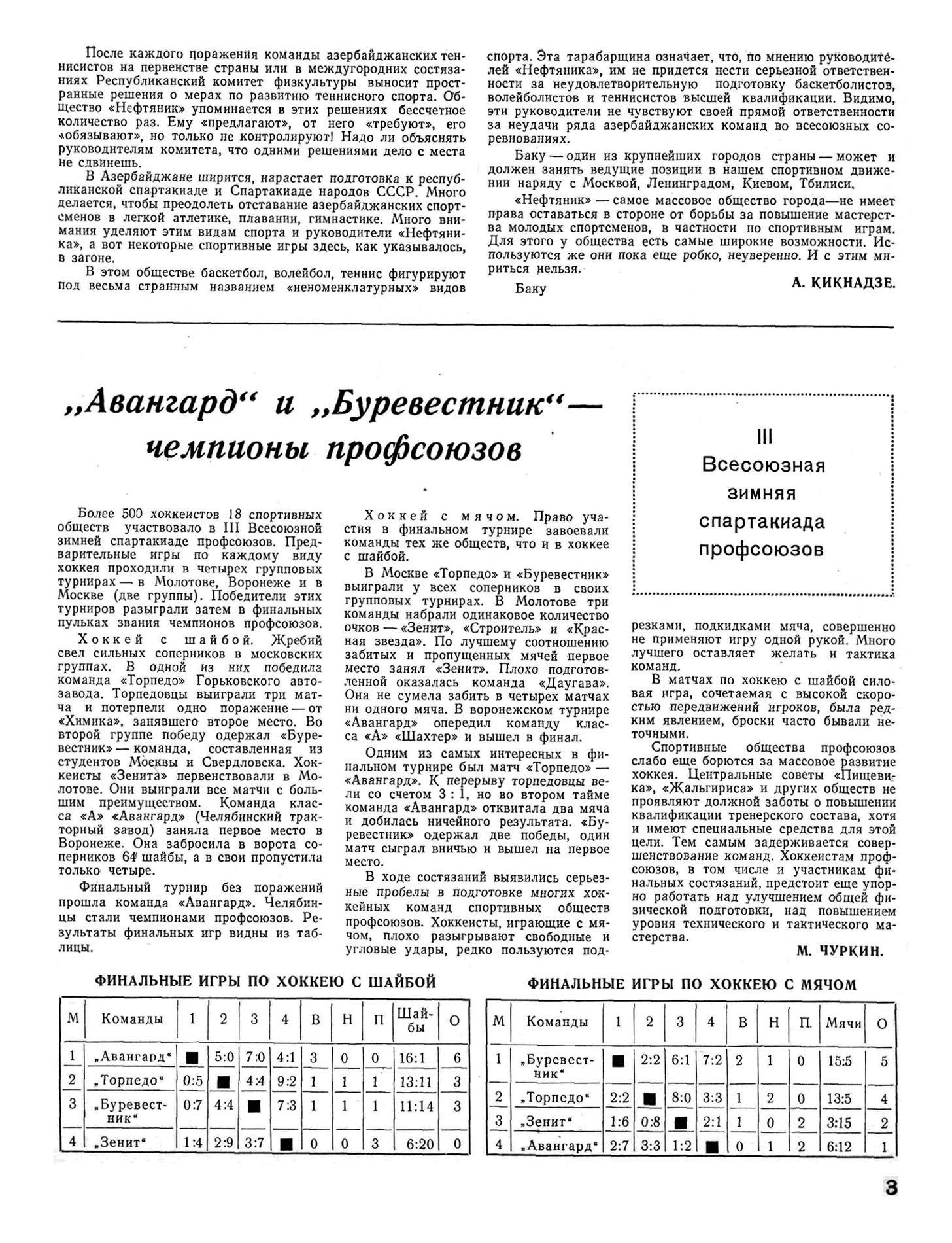 СИ_1956_3_3.jpg