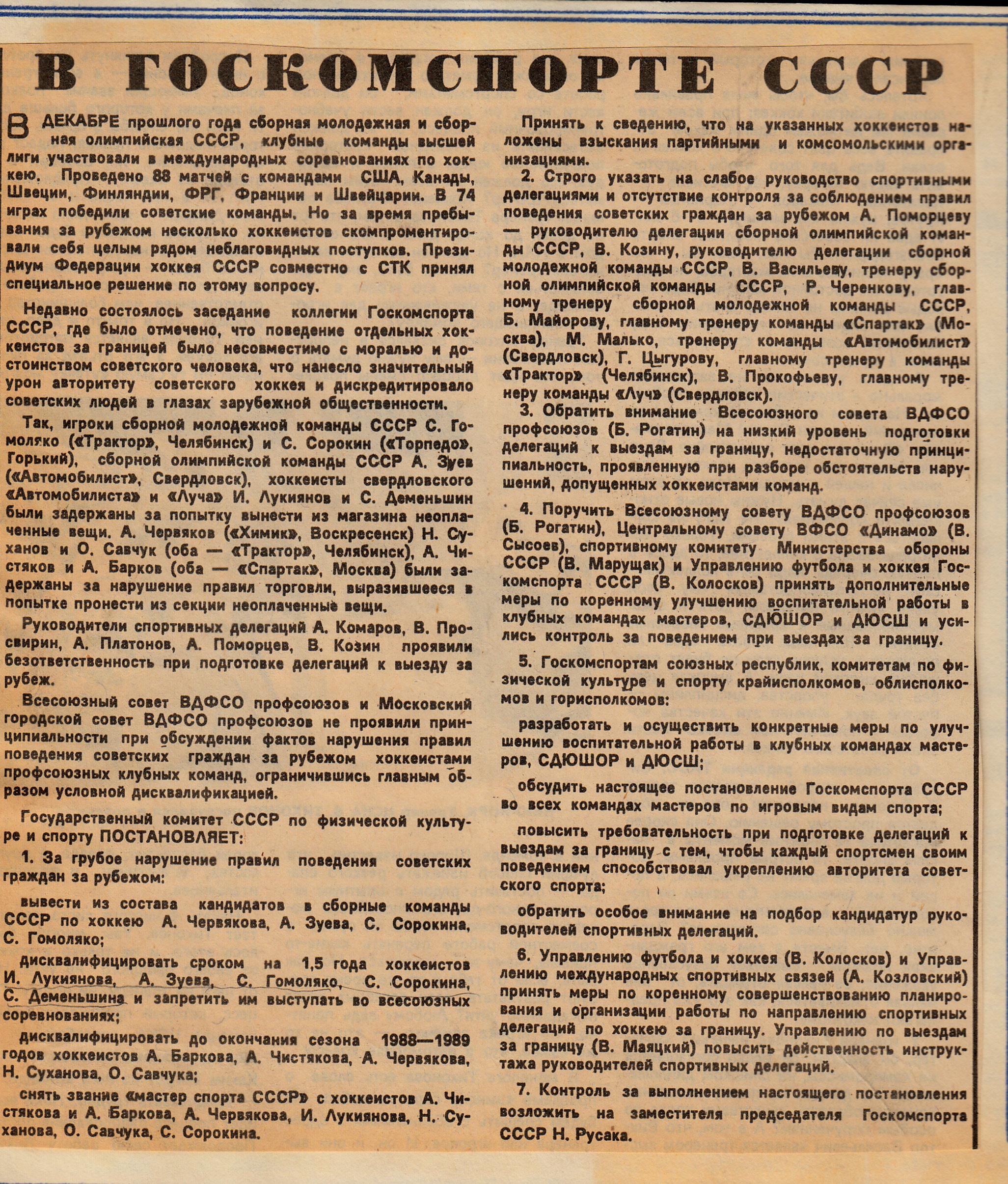 госкомспорт_01_1989_NEW.jpg