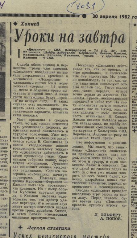 1982-4-27 Дизелист-СКА Св 7-1.jpg