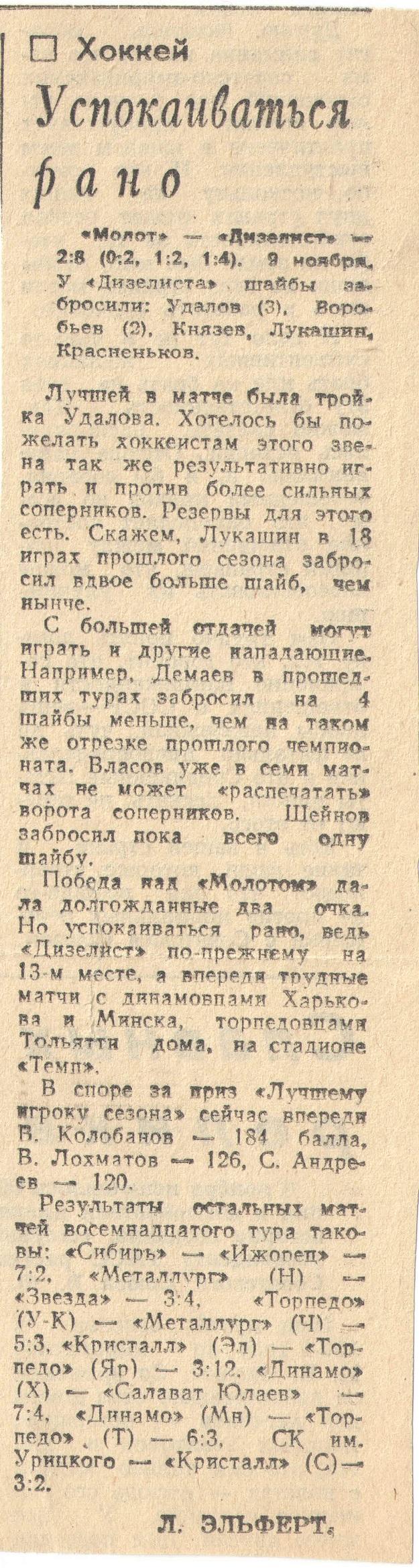 1984-11-9.jpg