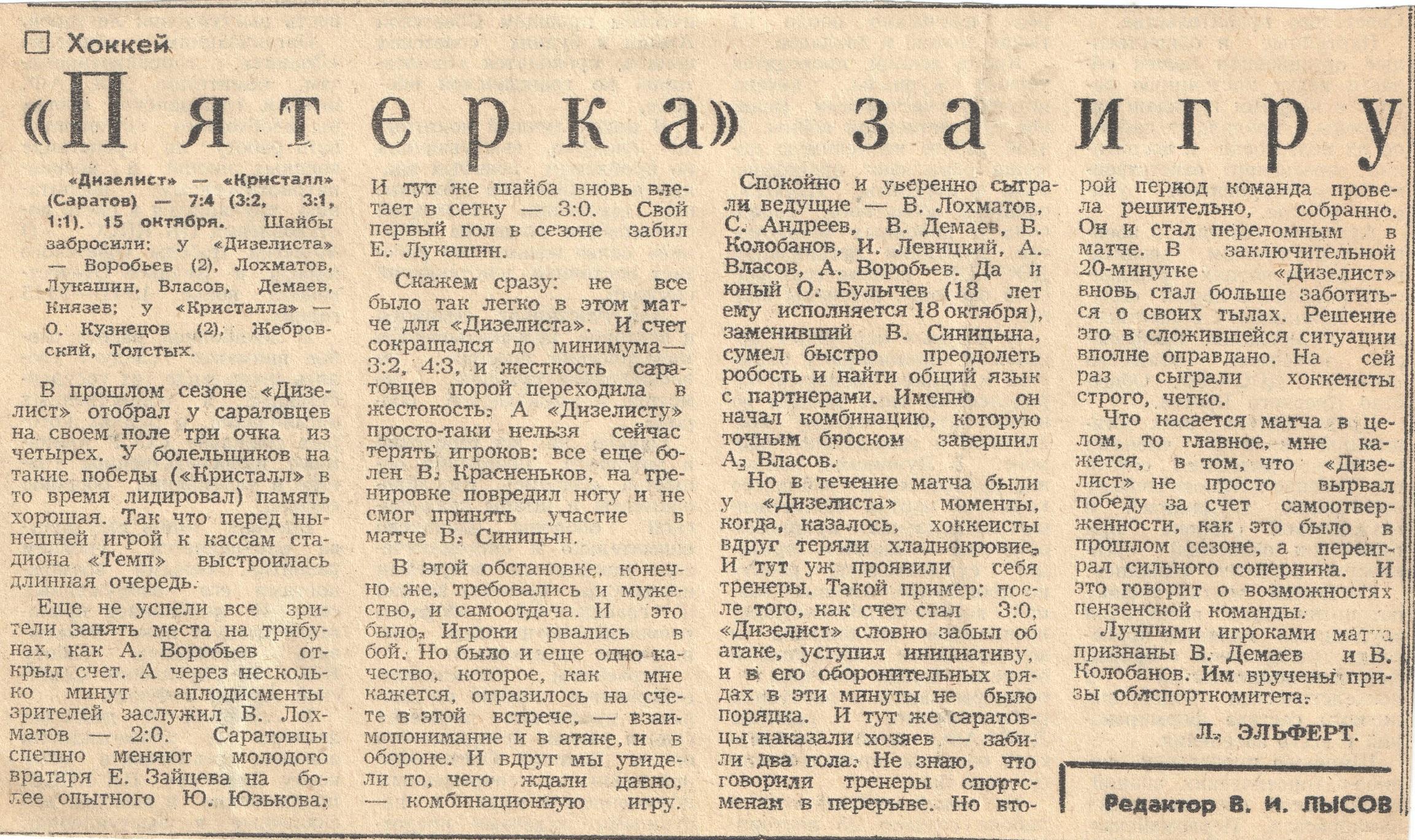 1984-10-15.jpg