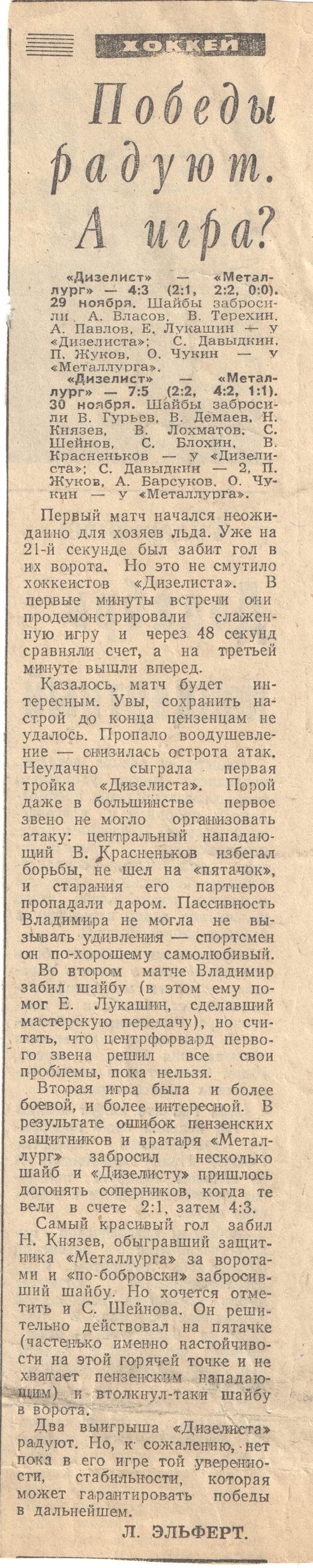 1983-11-29 (30).jpg