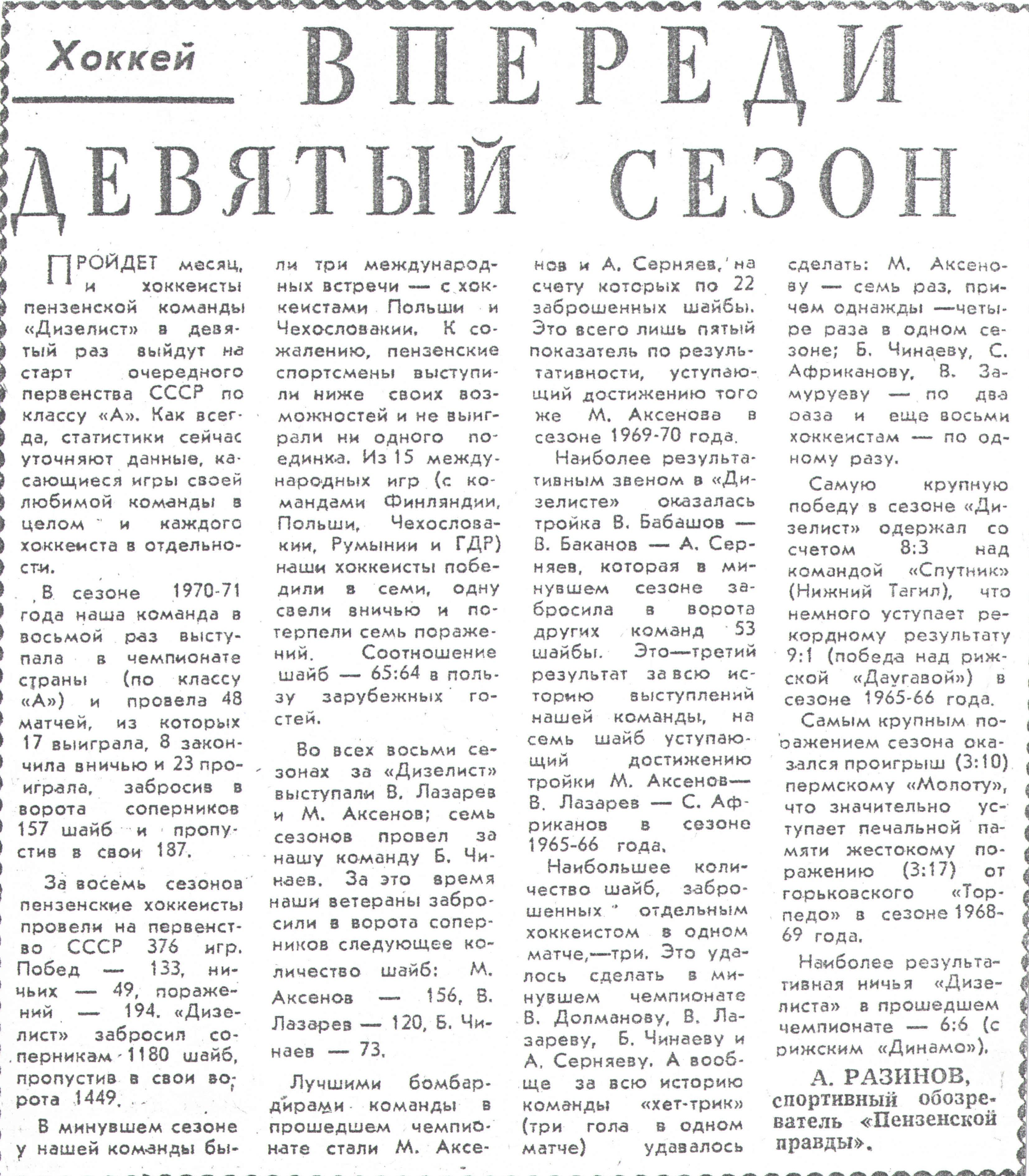 1970-71 итоги.jpg