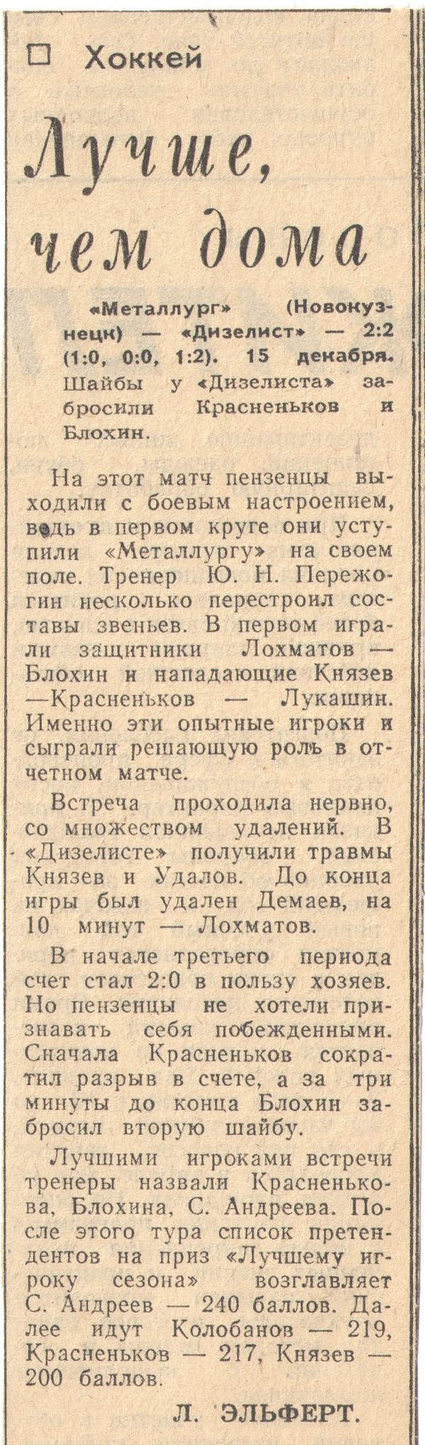 1984-12-15.jpg