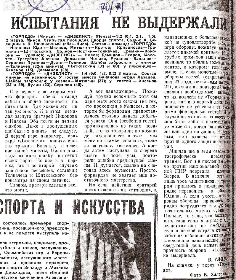 1971-3-2-3 Торпедо Мн-Дизелист.jpg