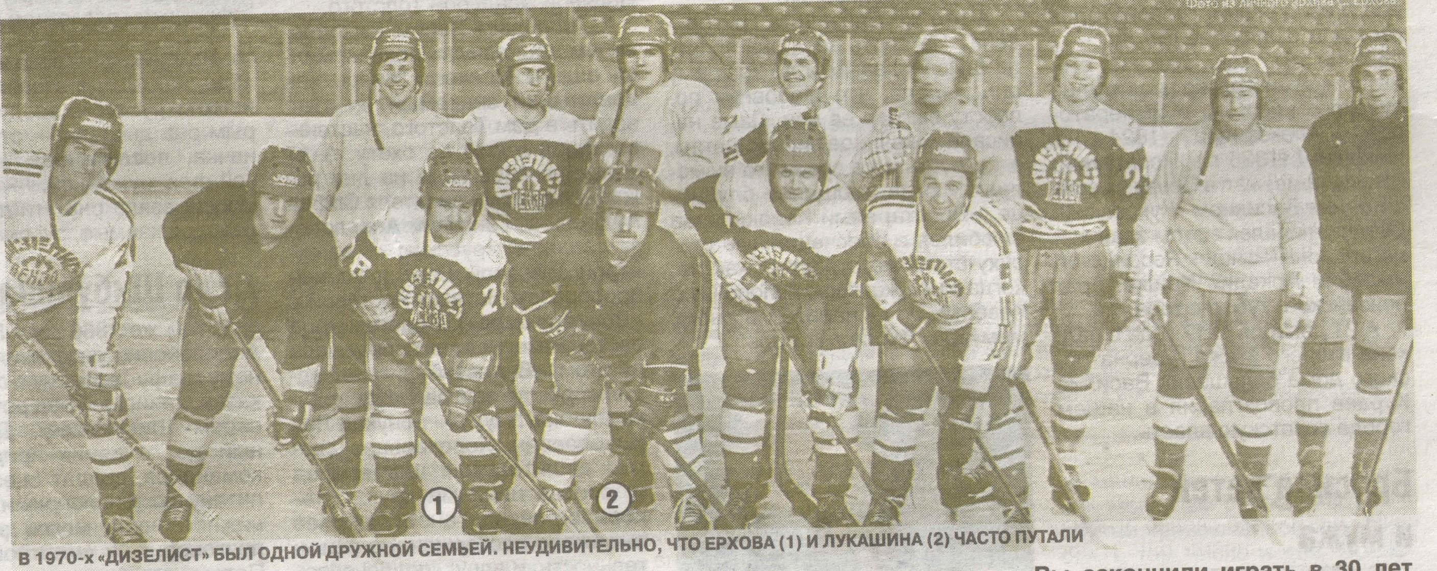 Дизелист - 1981-82.jpg