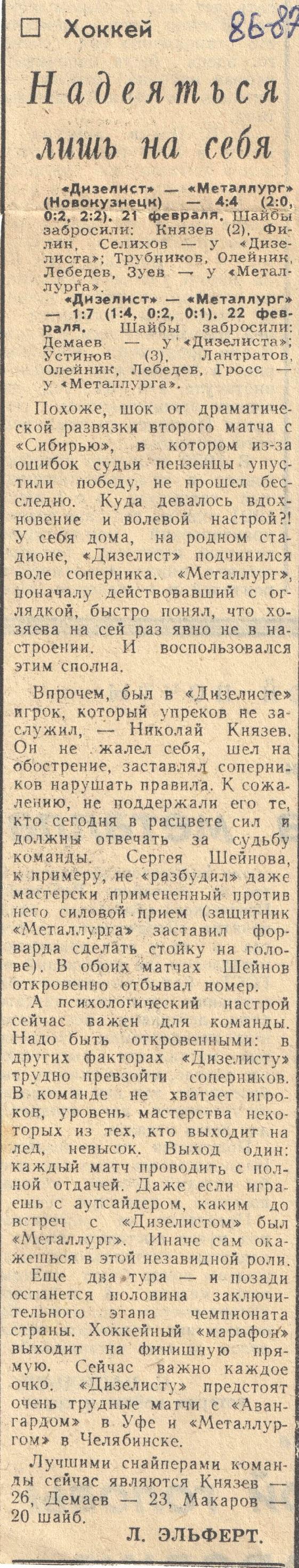 1987-2-21 (22).jpg