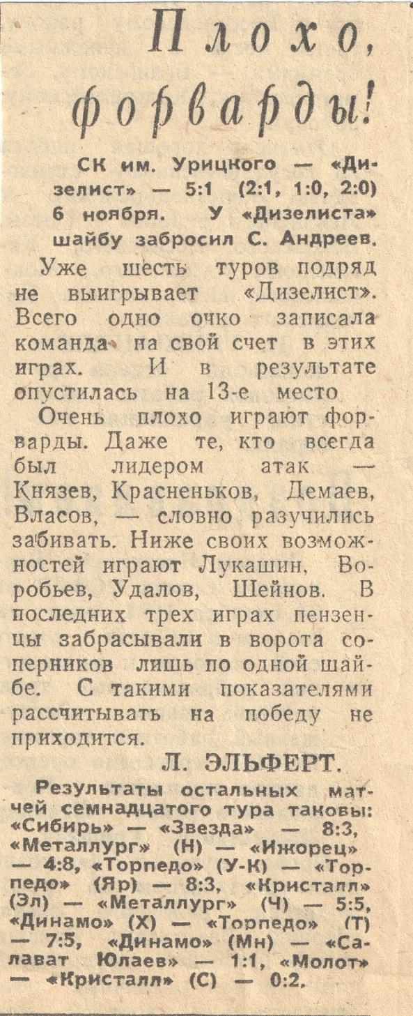 1984-11-6.jpg