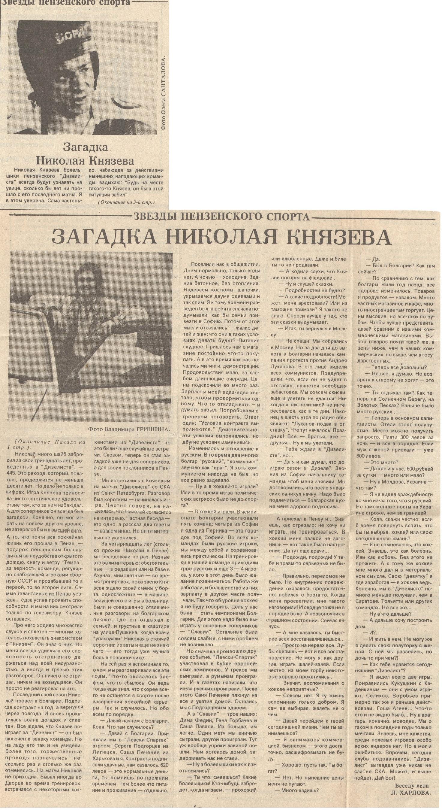 Князев Н (ПВ. 1991 ноябрь).jpg