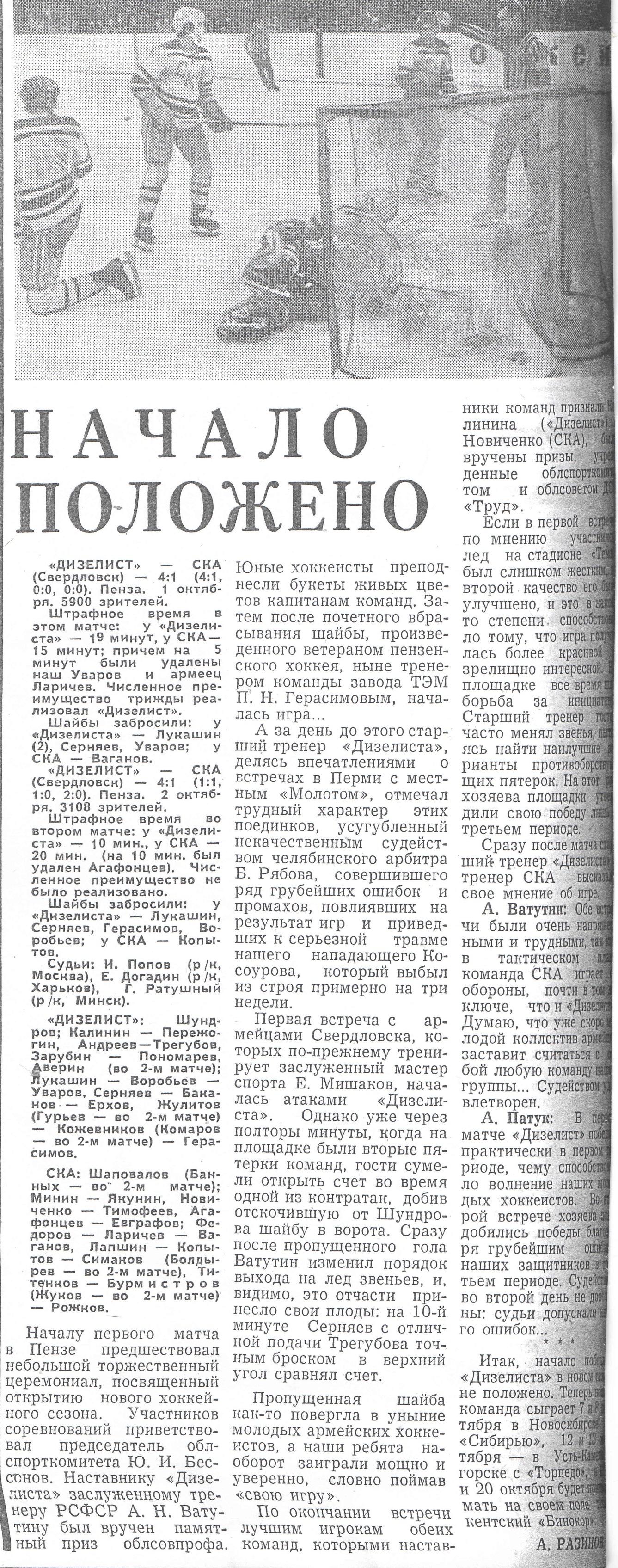 1976-10-1 (2).jpg