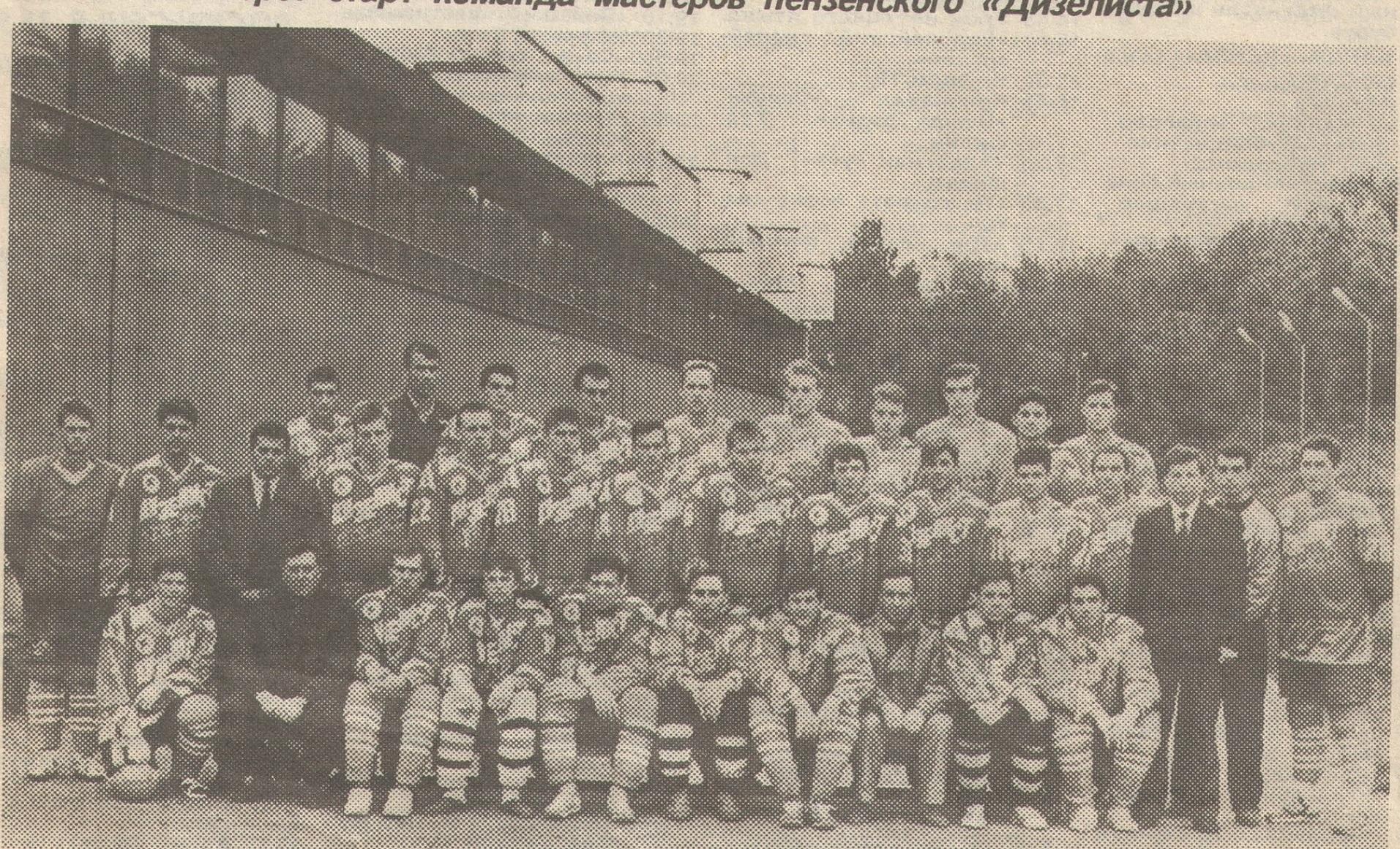 1994-95 Дизелист.jpg