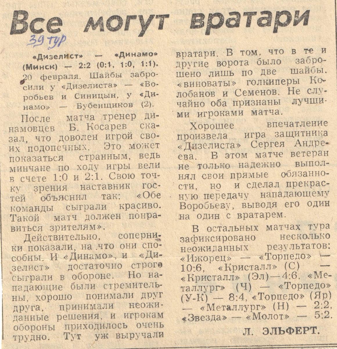 1985-2-20.jpg