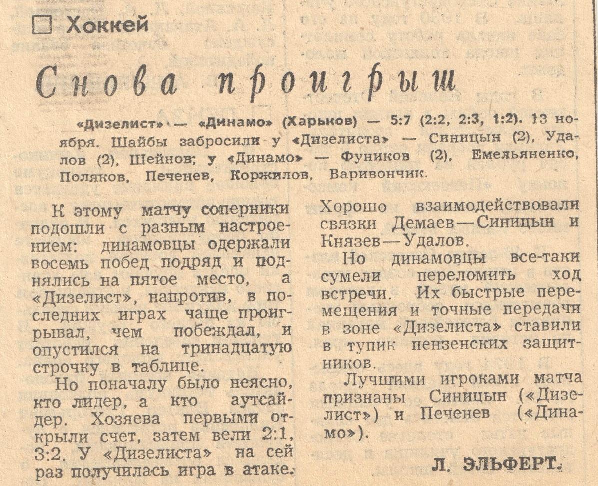 1984-11-13.jpg