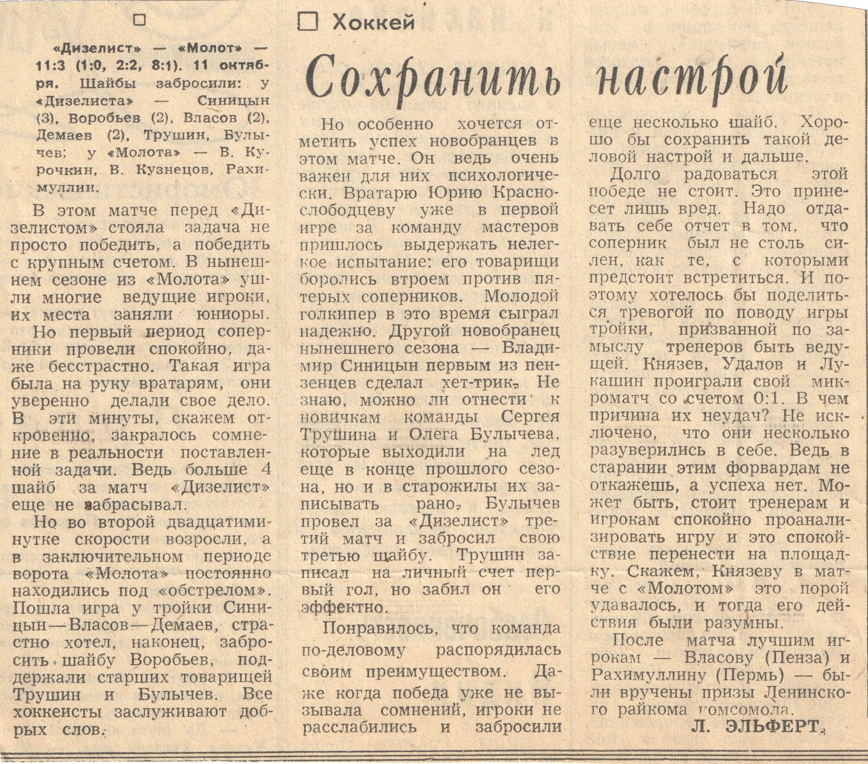 1984-10-11.jpg