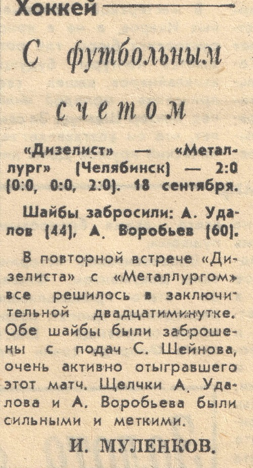 1985-9-18.jpg