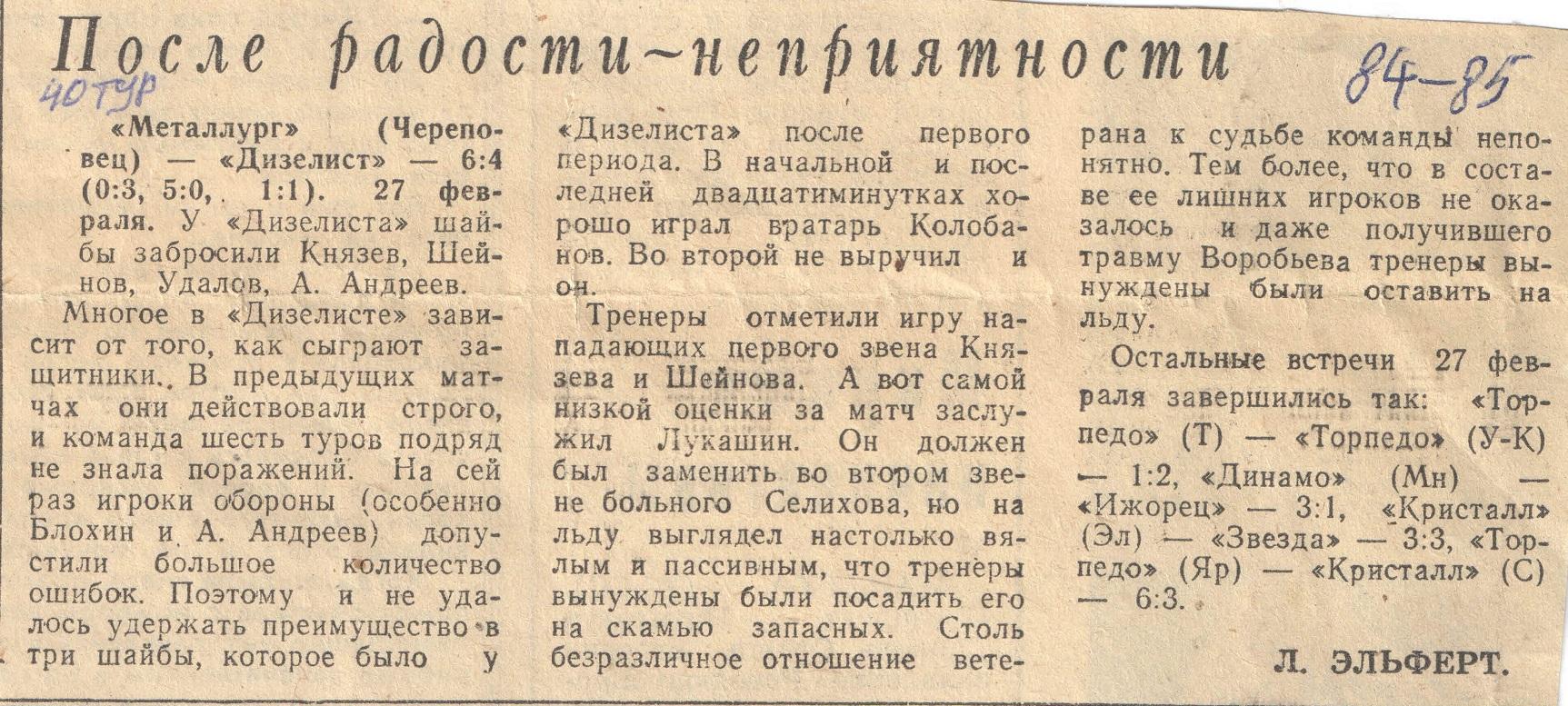 1985-2-27.jpg