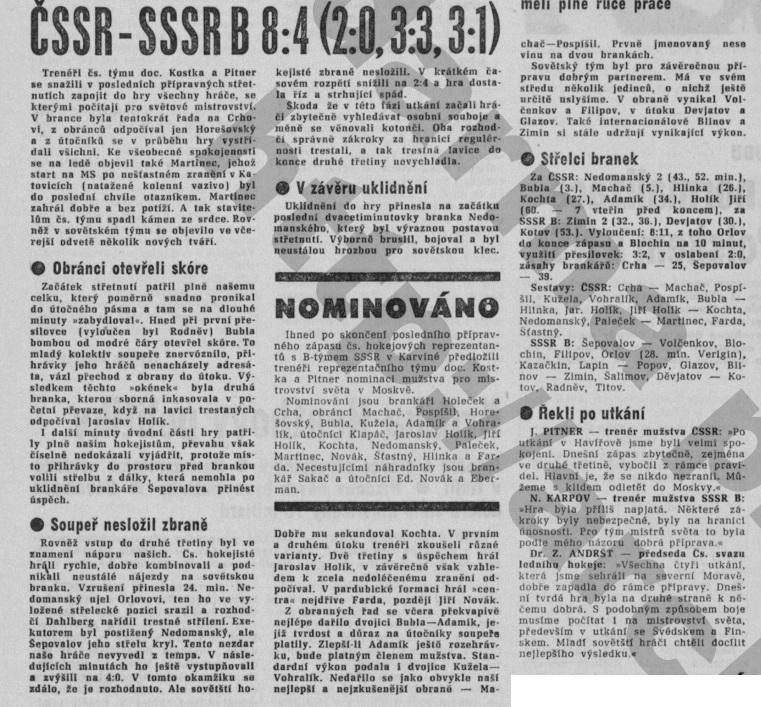 26.03.1973 СССР-2 - ЧССР.jpg