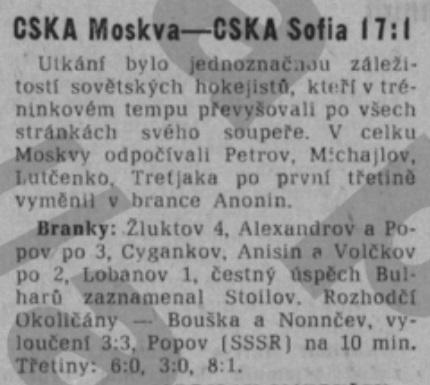 1977 ЦСКА - ЦСКА София.jpg
